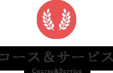 コース&サービス