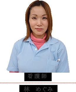 看護師/林 めぐみ
